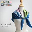 J【2017SS】【送料無料】【SALE対象外】manipuri マニプリ 大判シルクスカーフ 88*88【RCP】