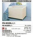 INAX 一般浴槽 ポリエック900サイズ 和・2方全エプロン ●据え置きタイプ 左排水★バランス釜取付用(浴槽側面に穴があいてます。ご注意ください)★ PB-902B(BF)L