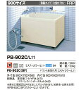 INAX 一般浴槽 ポリエック900サイズ 3方全エプロン ●据え置きタイプ★バランス釜取付用(浴槽側面に穴があいてます。ご注意ください)★ PB-902C(BF)