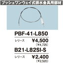 INAX プッシュワンウェイ式排水金具用部材 レリースPBF-41-L850【smtb-k】【w3】
