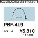 INAX プッシュワンウェイ式排水金具用部材 レリースPBF-4L9【smtb-k】【w3】