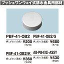 INAX プッシュワンウェイ式排水金具用部材 押しボタン(黒色)PBF-41OB2-K【smtb-k】【w3】