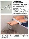 バスリフト 浴槽 通販
