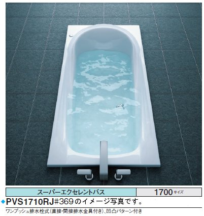 TOTO バスタブ スーパーエクセレントバスPVS1710_J_S ●ステラパール(#SPW)●1700×800×570mm ●排水栓 ワンプッシュ式