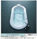 TOTO バスタブ スーパーエクセレントバスPVV1840_JK ●ソフトピロー ホワイト●1800×900×620mm ●ブローバスSX2 ●排水栓 ワンプッシュ式