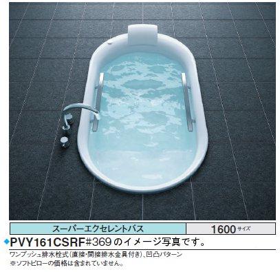 TOTO バスタブ スーパーエクセレントバスPVY161AS_F_S ●ステラパール(#SPW)●1600×900×620mm ●魔法びん浴槽ライト ●握りバー なし