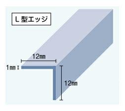 JFE建材 『リバーホーロー』 ホーローキッチンパネル専用ジョイナー●L型エッジ見切りJFE-L-MIKIRI●サイズ 長さ2400mm×幅12mm×幅12mm●色 アルミ地色●3本入