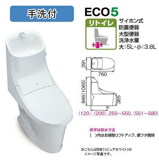 LIXIL(リクシル) INAX アメージュZA シャワートイレ一体型●手洗いあり●ECO5 大5L、小3.8L●リトイレ 床排水 排水芯250~550mm_BC-ZA20H+DT-ZA281H_ 【1万円以上ご購入で送料無料! ※離島地域は除く】限られました