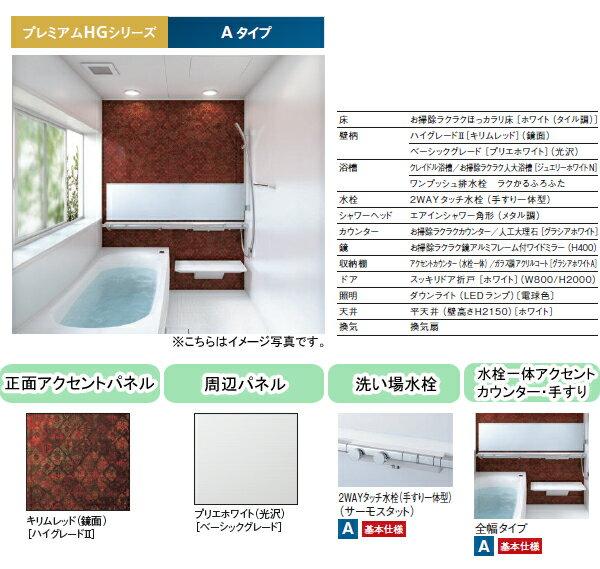 TOTOシステムバスルーム 新サザナ(sazan...の商品画像