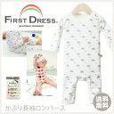 FIRST DRESS ファーストドレス かぶり長袖ロンパース 出産祝い 男の子女の子 カバーオール ボディスーツ 肌着
