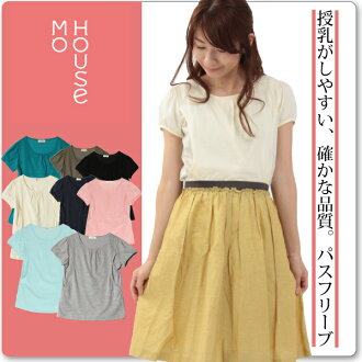100%棉舒適!! 餵養作出第里諾-DT M L 日本某些品質的容易和簡單的粉撲袖 T 恤