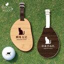 【お買い物マラソンP5倍】 ゴルフ ネームプレート 【 スノーシュー 】ネームタグ ビーンズウッド ゴルフバッグ golf ネーム キーホルダー 名札 彫刻 プレゼント 名入れ ギフト おしゃれ 記念 名前 オーダーメイド ペット 猫