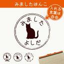 【お買い物マラソンP5倍】 みました はんこ 【 スノーシュー 】 スタンプ ゴム印 評価印 見ました 先生 プレゼント かわいい イラスト ペット グッズ ききました オーダー 名前 猫
