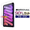 iPad mini ブルーライトカット 90% 強化ガラス iPad mini5 mini4 mini3 mini2 mini 2019 対応 日本製 液晶保護フィルム [fiel.D 正規品..