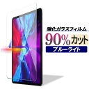 ブルーライトカット 90% 強化ガラス iPad Pro 12.9 インチ 2020 2018 対応 日本製 液晶保護フィルム 第4世代 第3世代 第2世代 2017 初..