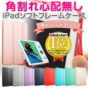 2018 新型対応【角割れ無し】iPad ケース iPad ...