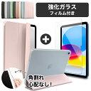 [セット] 2020 2019 新型対応【角割れ無し】 iPad ケース + ガラスフィルム iPad 10.2 第7世代 mini Air Pro iPad 9.7 2018 mini5 Air3..