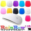 Apple Magic Mouse カバー 吸着シリコン マウス プロテクター マウスカバー 《全11色》 【RainBow】 レインボー Apple マジックマウス対応