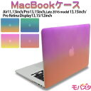 MacBook ケース MacBook Air Pro Retina Pro15 Pro13 Touch Bar 11 13 15インチ 12インチ マックブック ケース ハード シェル ケース 2019 2018 2017年発売 (Mid2013 Early2014 2015 2016 ) A1989 A1990 A1706 A1707 A1708 《RMC オリジナル グラデーション》【モバスタ】