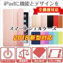 新型 iPad Pro 11 Pro 12.9 iPad 9.7 2018 ケース iPad mini4 ケース iPad Pro 9.7 iPad Pro 10.5 iPad Pro11 iPad Pro12.9 iPad mini mini2 mini3 iPad Air Air2 2017 iPad2 iPad3 iPad4 おしゃれ スマートシェルカバー 《MS factory》 アイパッドプロ アイパッドケース