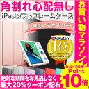 2018 新型対応【角割れ無し】iPad ケース iPad 2017 Pro 10.5 iPad mini4 iPad Air2 カバー iPad Pro 9.7 iPad mini2 iPad Air iPad mini3 iPad2 iPad3 iPad4 軽量 スマートカバー アイパッドケース アイパッドプロ モバスタ タブレットケース press《MS factory》