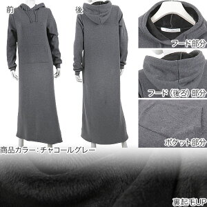 あったかさ『暖トツ』♪着る毛布!フード付☆裏起毛マキシ丈スウェットパーカーワンピース