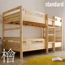 【国産檜100%使用】ひのき二段ベッド KUSKUS3(クスクス3 スタンダード) 2段ベッド 二