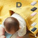 [割引クーポン配布中!]【ラッピング無料/コットン100%】D BY DADWAY IBUL(ディー