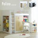 [大容量収納/ワードローブ付] ロフトシステムベッド Polino(ポリーノ) 2色対応 システムベッド ロフトベッド システムベッドデスク シ..