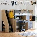 【大容量収納/階段付き】ロフトシステムベッド massa3(マッサ3) 2色対応 システムベ
