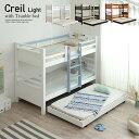 [耐荷重700kg/耐震設計/コンセント付き] 宮付き 3段ベッド 三段ベッド Creil Light(クレイユ ライト) 3色対応 子供用ベッド ベッド シングルベッド 木製 おしゃれ 親子ベッド スライドベッド 収納ベッド (大型)