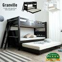 [耐荷重300kg/耐震設計] 3段ベッド 三段ベッド Granville2(グランビル2) 2色対応 子供用ベッド ベッド シングルベッド 木製 おしゃれ 親子ベッド スライドベッド 収納ベッド 二段ベッド 2段ベッド 子供部屋 (大型)