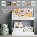 割引クーポン配布中 幅73cm 絵本ラック LOG(ログ) 5色対応 ブックラック 絵本棚 本棚 キッズラック ランドセル収納 おもちゃ収納 リビングラック 子供部屋