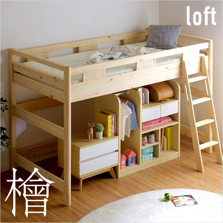 【国産檜100%使用】ロータイプ ロフトベッド KUSKUS loft(クスクスロフト) H138cm ロフトベット 子供用 大人用 子供部屋 おしゃれ