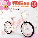★期間限定超特価★子供用自転車 16インチ LENJOY 補助輪付き かご付き 自転車 軽量 キッズ...