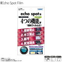 Echo Spot 液晶フィルム AHG-ECS01 【2092】 AFPフィルム2 高光沢 指紋防止 キズ防止 防汚 気泡消失 光沢 画面保護ASDEC アスデック