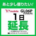 GL06P(10GB/╖ю)_1╞№▒ф─╣└ь═╤ wifiеьеєе┐еы ▒ф─╣┐╜╣■ └ь═╤е┌б╝е╕ ╣ё╞тwifi 1╞№е╫ещеє