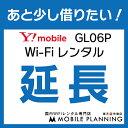 【GL06P_延長専用】wifiレンタル 延長申込 専用ページ 国内wifi