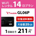WiFi レンタル 14日 3,200円 往復送料無料 2週間 Y!mobile LTE GL06P インターネット ポケットwifi 即日発送