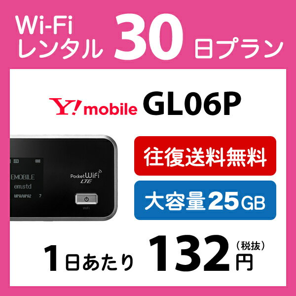 WiFi レンタル 30日 4,300円 往復送料無料 1ヶ月 無制限 Y!mobile LTE GL06P インターネット ポケットwifi 即日発送