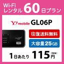 WiFi レンタル 60日 7,500円 往復送料無料 2ヶ月 LTE Y!mobile GL06P インターネット ポケットwifi 即日発送
