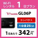 WiFi レンタル 1日 370円 Y!mobile GL06P インターネット ポケットwifi 即日発送