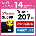 【6/29まで】WiFi レンタル 14日 2,900円 往復送料無料 2週間 無制限 Y!mobile LTE GL06P インターネット ポケットwifi 即日発送