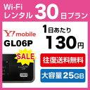 WiFi レンタル 30日 3,900円 往復送料無料 1ヶ月 無制限 Y!mobile LTE GL06P インターネット ポケットwifi 即日発送