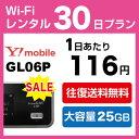 《10/20まで》WiFi レンタル 30日 3,500円 往復送料無料 1ヶ月 Y!mobile LTE GL06P インターネット ポケットwifi 即日発送
