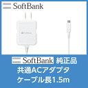 SoftBank純正 softbank 充電器 ACアダプタ 海外兼用 microUSB SB-AC