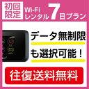 WiFi レンタル 7日 1,800円 往復送料無料 無制限 1週間 初回限定 softbank Y!mobile LTE インターネット ポケットwifi 即日発送