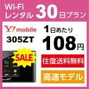 WiFi レンタル 30日 3,240円 往復送料無料 1ヶ月 Y!mobile 305ZT LTE インターネット ポケットwifi 平日 即日発送 SALE