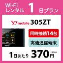 WiFi レンタル 1日 400円 ワイモバイル 305ZT インターネット ポケットwifi 即日発送