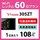 WiFi レンタル 60日 7,000円 往復送料無料 2ヶ月 ワイモバイル 305ZT インターネット ポケットwifi 即日発送